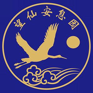 上海望仙安息园