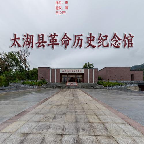 太湖县革命历史纪念馆